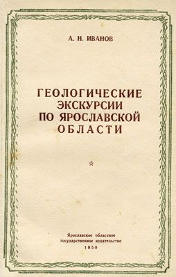 10_http___www.cretaceous.ru_files_images_collections_guides_ivanov1950_geologich_ekskursii_po_yaroslavskoy_obl.jpg