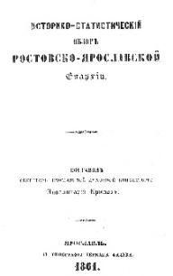 историко