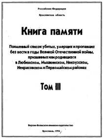 книга пямяти