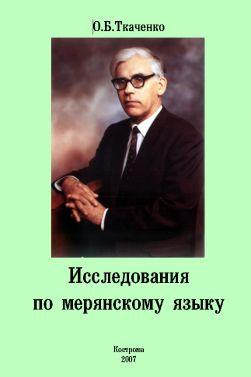 """Исследования мерянскому """" Гравити-блог"""